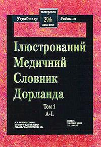 Ukrainian Edition of Dorland's Illustrated Medical